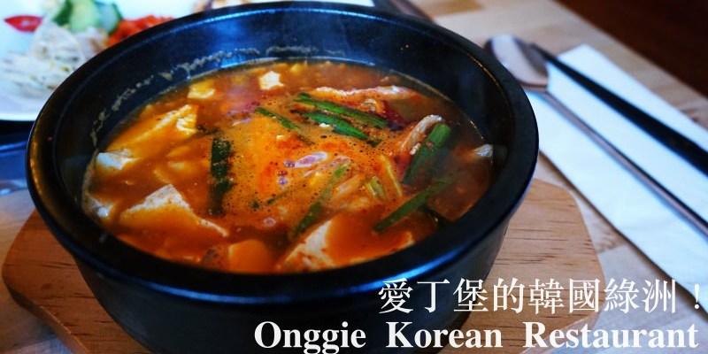 愛丁堡韓式餐廳|Onggie Korean Restaurant 冬天就是要吃韓國料理啊!