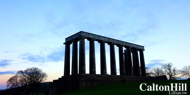 愛丁堡景點|卡爾頓山CaltonHill交通,電影真愛挑日子超美夕陽夜景
