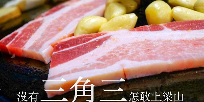 台北西門韓式料理 三角三韓國道地烤肉 大鍋燒烤老店