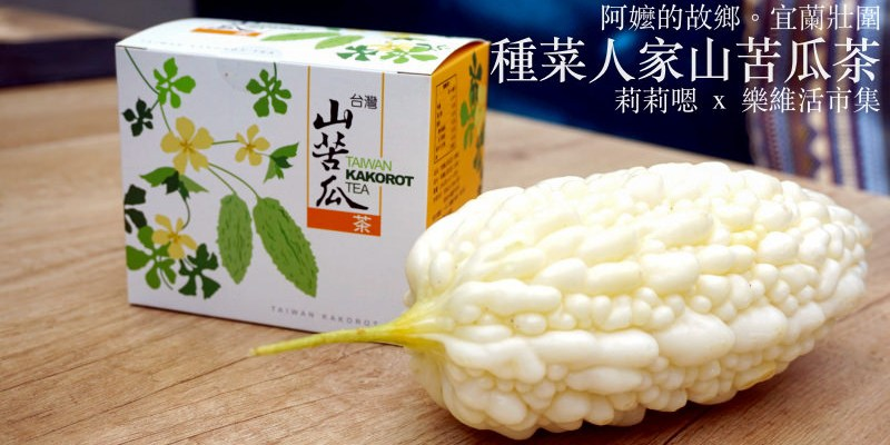台灣茶推薦|樂維活市集有機山苦瓜茶包 阿嬤的鄰居種菜人家