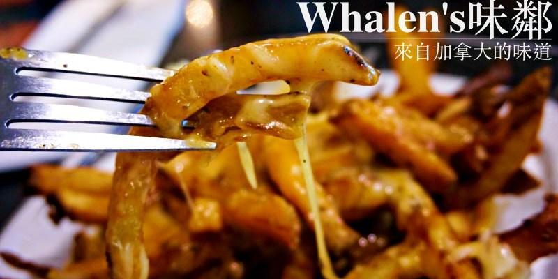 加拿大餐廳 台北也能吃到加拿大美食Poutine Whalen's起司肉醬薯條(已歇業)