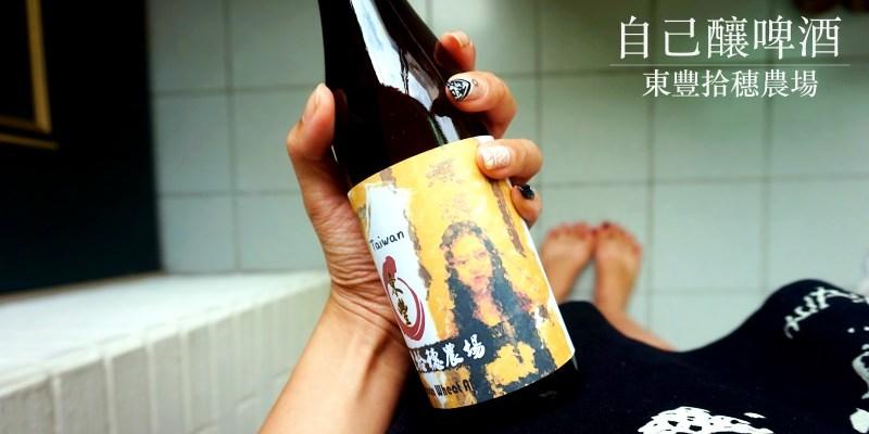自己的啤酒自己釀!精釀啤酒DIY東豐拾穗農場