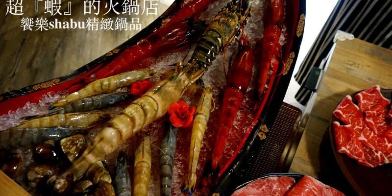 台北松山民生社區 饗樂shabu精緻鍋品 超級蝦的火鍋店