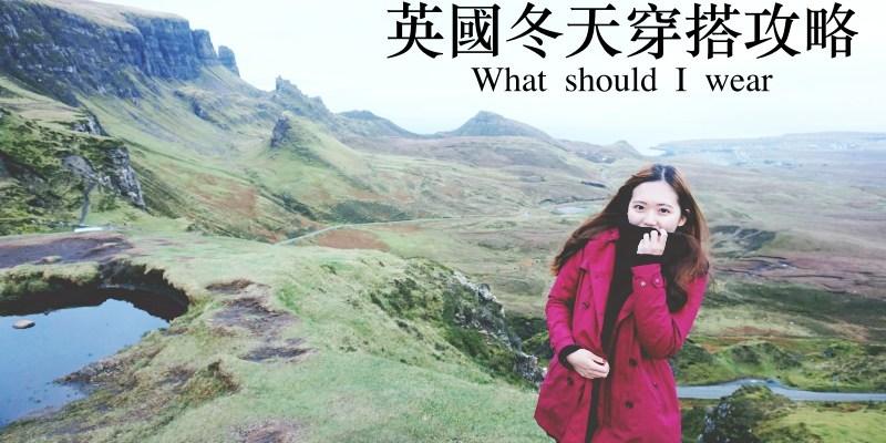 【英國冬天自由行穿搭攻略】只要五個單品就不怕颳風下雨