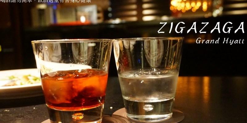 台北君悅酒店 ZIGAZAGA義式料理餐廳 有夜景的Club