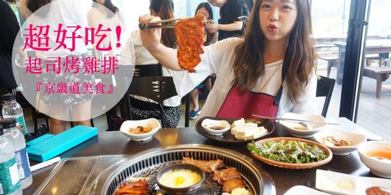 傳說中的雞排。京畿道美食起司烤雞腿排 近小瑞士小法國