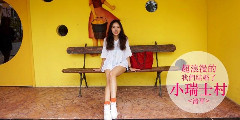 韓國小瑞士村一日遊 當地Tour、交通、拍照小訣竅,情侶約會必來!