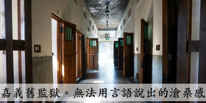 嘉義舊監獄 免費參觀充滿歷史味道的日式建築