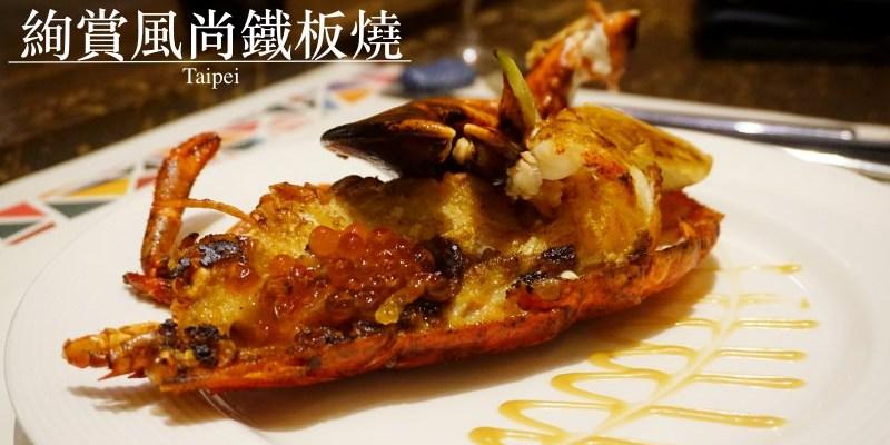 南京復興約會餐廳|絢賞風尚鐵板燒 公司聚會、慶生也很適合
