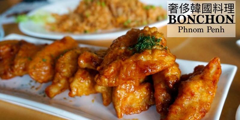 柬埔寨金邊市區美食|BONCHON CNN評價最美味的炸雞店
