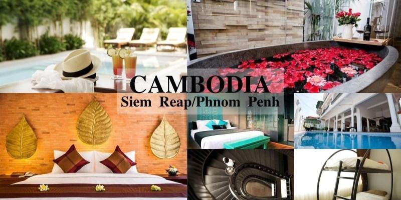 【2021柬埔寨吳哥窟住宿推薦】10間NT2000內高C/P、有泳池超美飯店清單(含青旅、金邊)