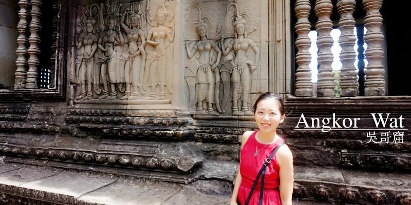 柬埔寨吳哥窟Angkor Wat自由行(上)|門票、一日遊導覽、參觀注意事項。人生一定要來一次