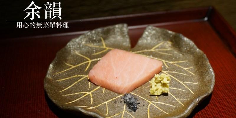 東區無菜單料理 余韻日本料理 用心製成的精緻美食