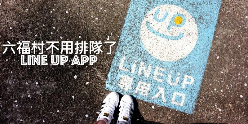 Lineup App 六福村快速通關免排隊 只要3秒超簡單!