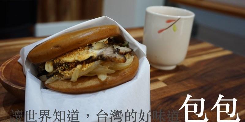 南京三民美食|包包刈包Bunsbao 外國人必吃的台灣小吃!