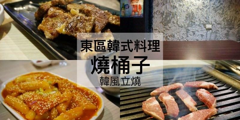 東區韓式|燒桶子韓風立燒 上過康熙來了的宵夜美食!