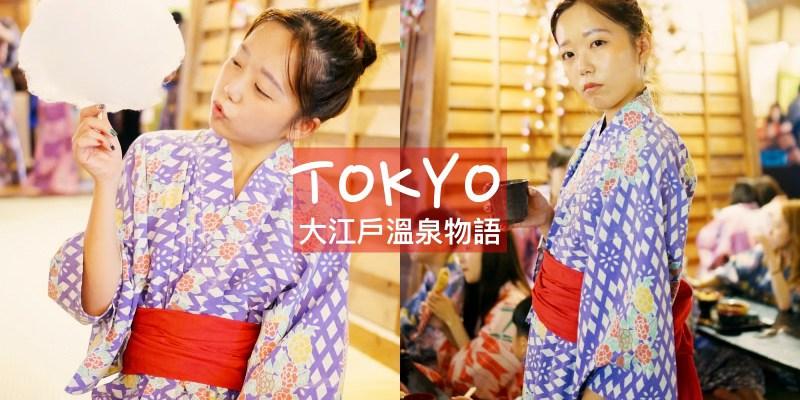 東京景點|大江戶溫泉物語交通、半價門票、免費浴衣、泡到脫皮!