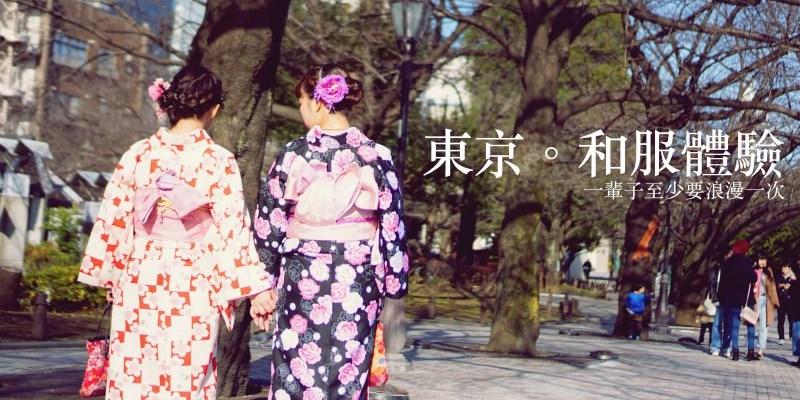 東京淺草寺和服體驗推薦 淺草愛和服:有中文、含免費妝髮設計、C/P值有夠高!