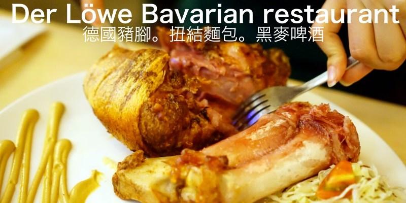 台北信義安和美食 巴獅子德國餐廳 豬腳必點黑麥啤酒好喝炸!