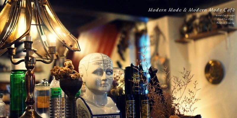迪化街不限時咖啡廳早午餐|Modern Mode Café復古小歐洲