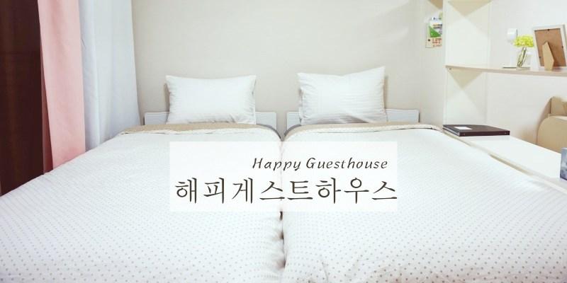 大邱住宿推薦 Happy Guesthouse快樂民宿(便宜、房間超大