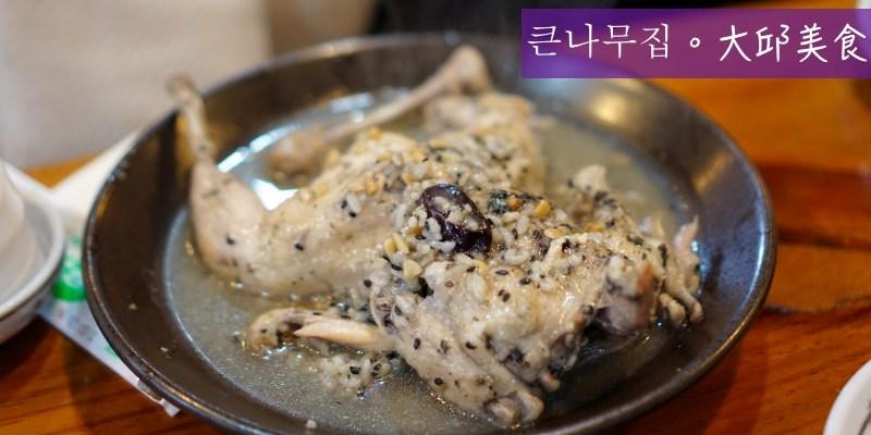 大邱美食|大樹屋藥膳蔘雞湯큰나무집 比人蔘雞好吃一萬倍!