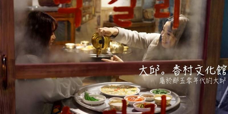 大邱景點|香村文化館 走進1950、60那動盪繁華的舊韓國