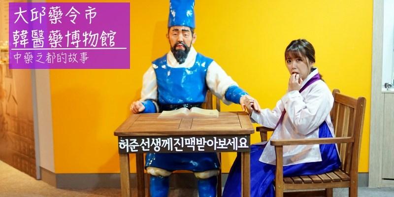 大邱景點 韓醫藥博物館交通、門票、免費韓服、手作DIY超好玩!