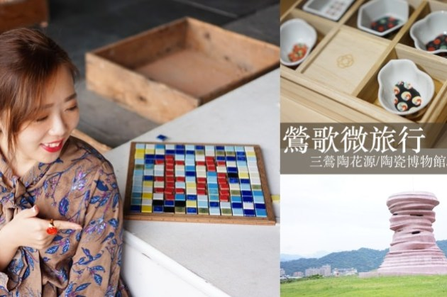 Yingge Day Trip|What To See In The Ceramics Capital of Taiwan