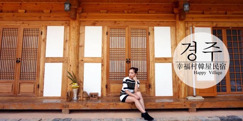 慶州住宿 傳統韓屋民宿 幸福村Happy Village Syeobul