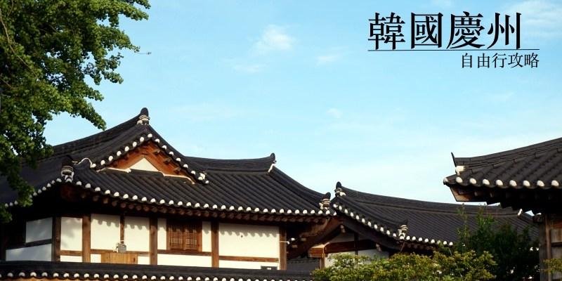 慶州自由行 韓國歷史之都交通、行程、住宿、景點微攻略