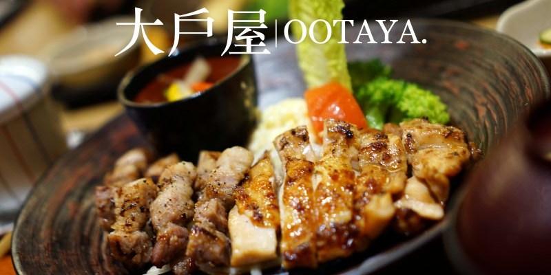 大戶屋長春店|OOTAYA超好吃 #炭烤雞豬雙麴定食