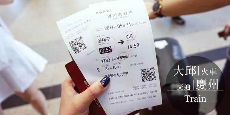 大邱到慶州交通心得 火車應該怎麼搭?搭多久?搭什麼車?