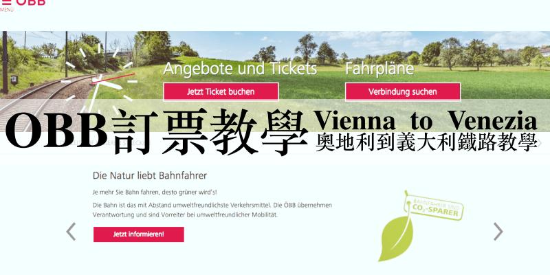 【奧地利國鐵OBB攻略】訂票訂位流程教學、便宜車票查詢、實搭搭乘心得