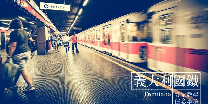 【義大利自由行】Trenitalia義大利國鐵網路訂票早鳥票訂位教學