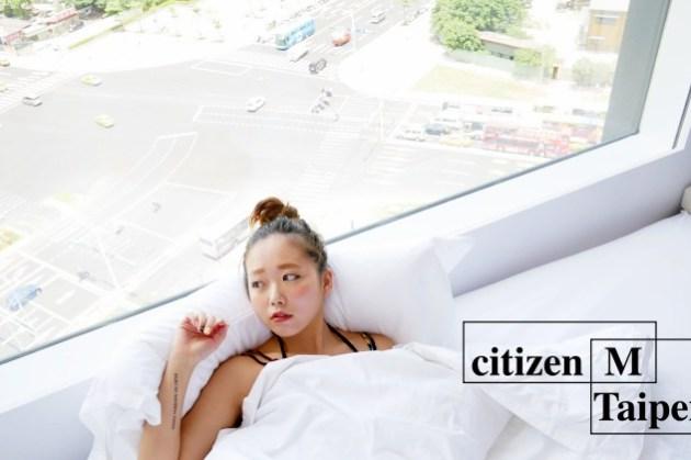 台北住宿推薦|citizenM北門市民酒店,來自荷蘭的超美設計酒店!