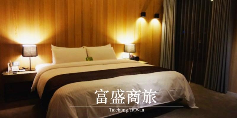 台中平價住宿推薦|高C/P飯店富盛商旅 房間大、方便便宜
