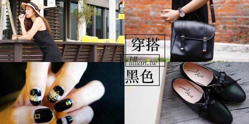 黑色系穿搭|百搭單品:後背包、側背包、鞋子、手錶、美甲