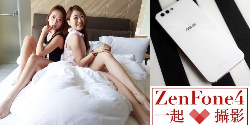 旅行出國必帶|ASUS ZenFone 4雙鏡頭、廣角鏡頭拍照不輸相機!