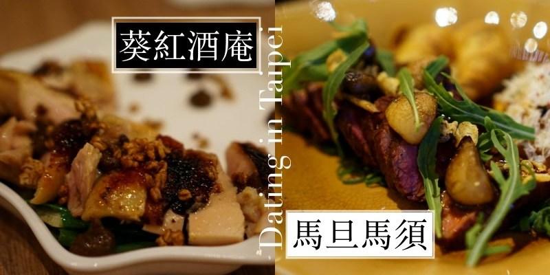 台北約會餐廳推薦 馬旦馬須情侶約會、葵紅酒庵姐妹約會