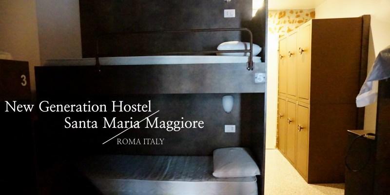 羅馬住宿推薦|超乾淨五星級青年旅館New Generation Hostel Santa Maria Maggiore