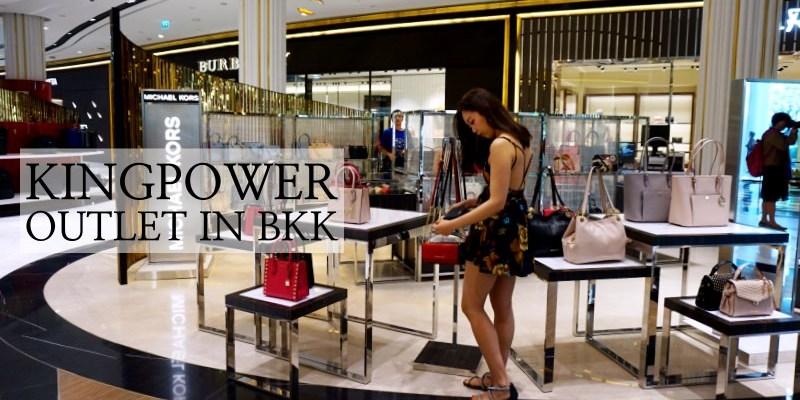 曼谷自由行|King Power Rangnam王權免稅購物中心 泰國最大Outlet集團