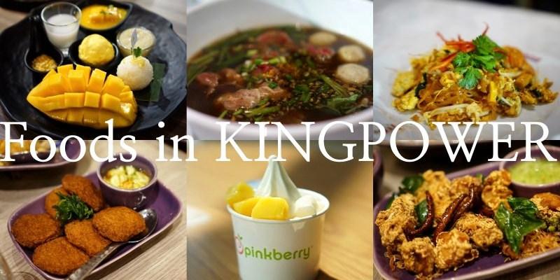 曼谷自由行|King Power Rangnam美食推薦 芒果糯米泰式傳統街頭美食
