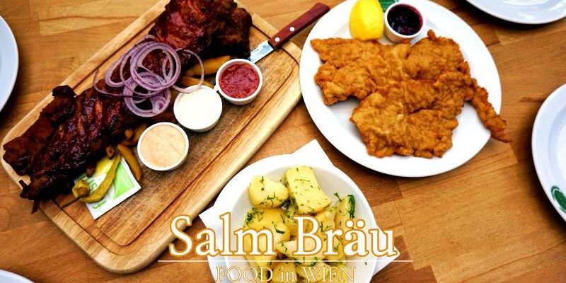 【維也納炸豬排】美景宮旁Salm Bräu平價炸豬排、豬肋排、精釀啤酒!在地人推薦!