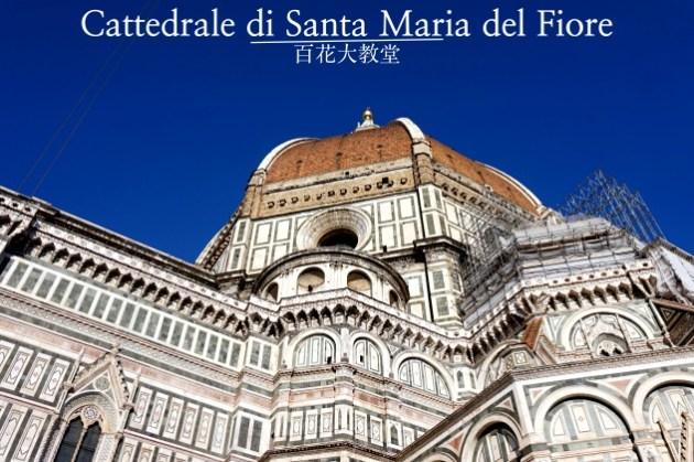 【佛羅倫斯景點】百花大教堂門票預約、歷史導覽、登圓頂看這文藝復興古城