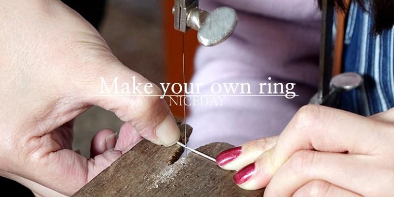 Niceday體驗 台中戒指DIY推薦 敲金工 情侶對戒、手環、項鍊