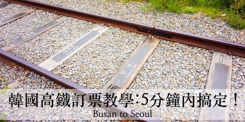 釜山到首爾交通方式比較 火車KTX、巴士、飛機&KTX訂票教學、實際搭乘