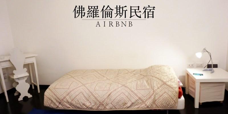【佛羅倫斯住宿推薦】超適合單身旅人的Airbnb(百花大教堂2分鐘、Zaza牛排1分鐘