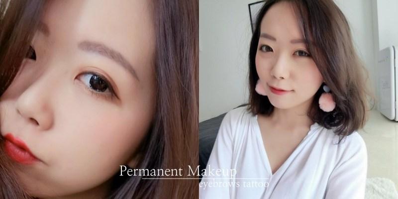 心機鬼必備!韓國超流行UM纖微繡眉/霧眉 敏敏拯救了我的眉毛!