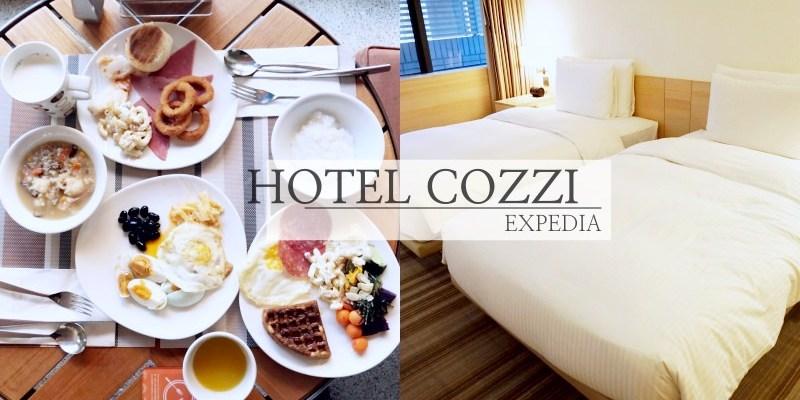 台北住宿推薦|和逸飯店忠孝館Hotel Cozzi,早餐超豪華房間舒適